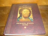 Иконы школы Просопон